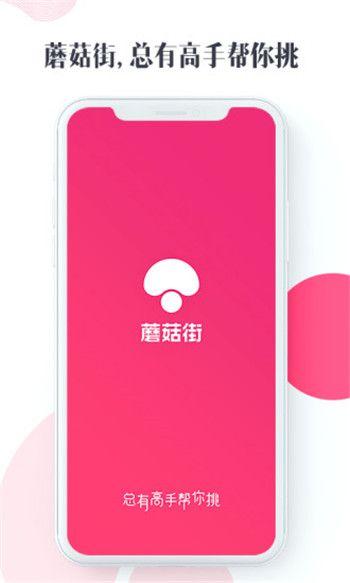 蘑菇街2021最新安卓版下载