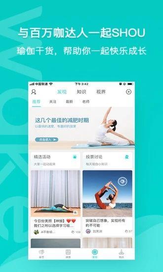 wake瑜伽app下载