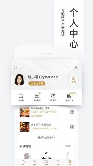 百度糯米app下载最新版