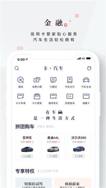 招商银行掌上生活2021最新安卓版最新版