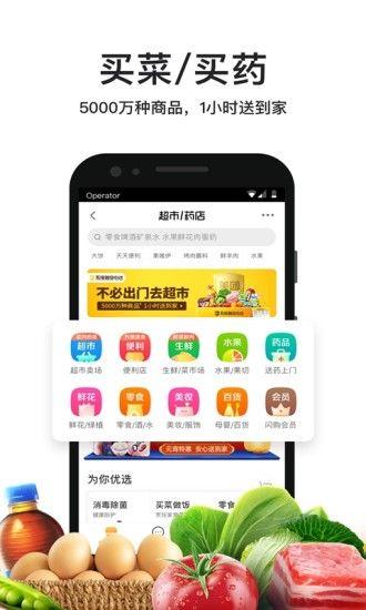 美团外卖app最新版下载破解版