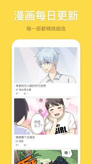 暴走漫画安卓版