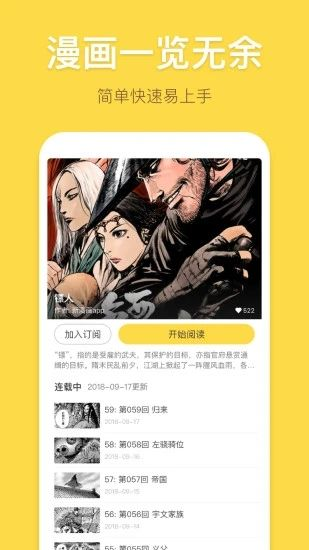 暴走漫画下载