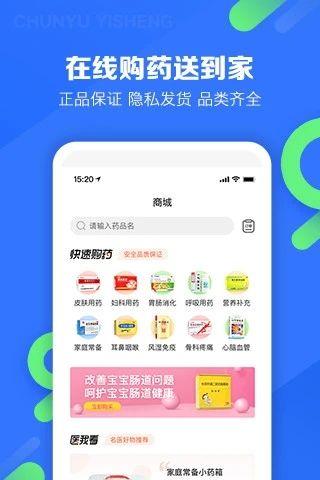 春雨医生app下载