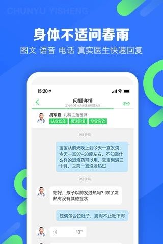 春雨医生app安装版
