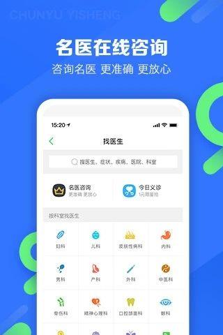春雨医生app下载安装版