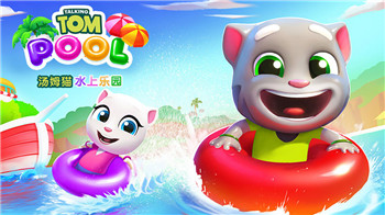 汤姆猫水上乐园2021安卓版最新版