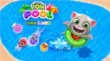 汤姆猫水上乐园2021安卓版