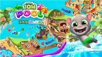 汤姆猫水上乐园2021安卓版破解版