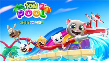 汤姆猫水上乐园2021安卓版下载