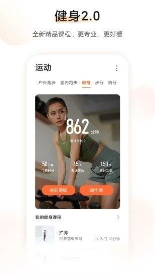 华为运动健康app最新版本