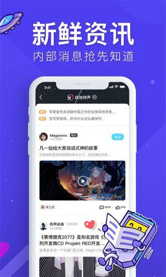 世界频道app下载