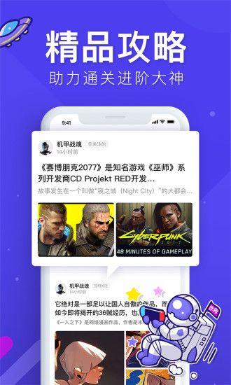 世界频道app下载下载