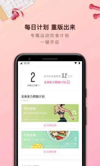 轻加减肥app下载