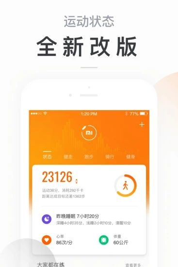 小米运动app