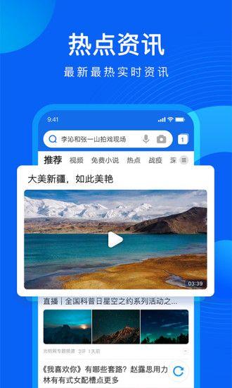 QQ浏览器APP手机版下载
