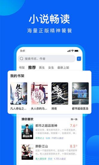 QQ浏览器APP手机版