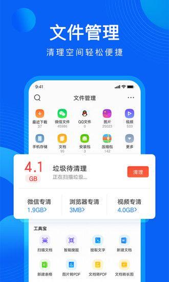 QQ浏览器APP手机版最新版