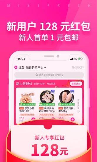 每日优鲜app最新版下载