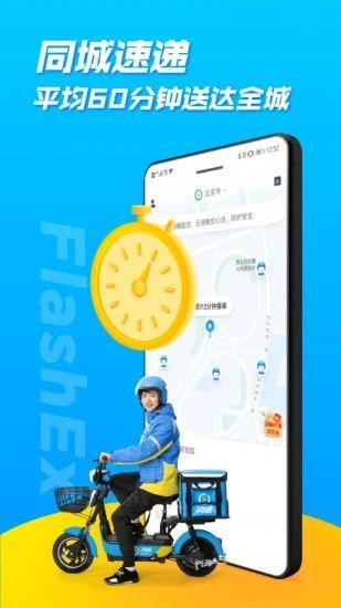 闪送app官方版下载