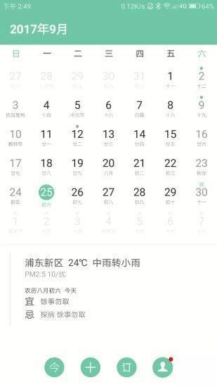 联想日历去广告版