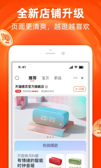 手机淘宝极速版最新版