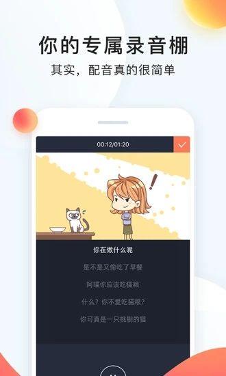 配音秀app下载官方版