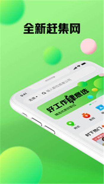 赶集网2021最新手机版破解版