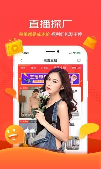 京喜app客户端下载