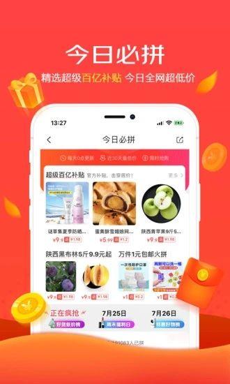京喜app客户端