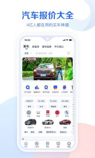 汽车报价大全app下载安装最新版