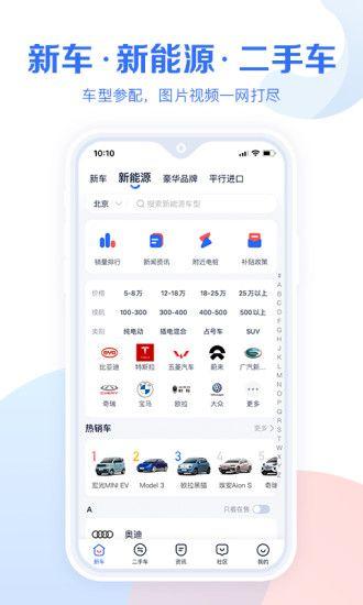 汽车报价大全app下载安装破解版