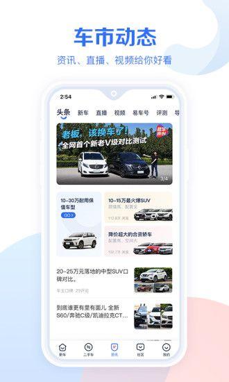 汽车报价大全app下载安装下载