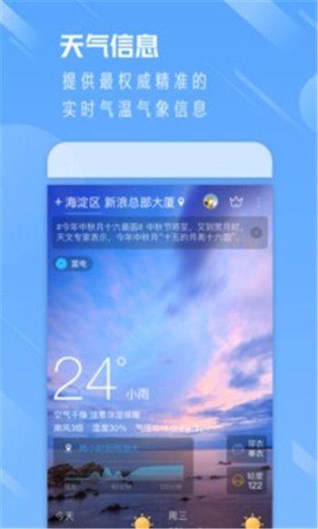 天气通2021最新手机版最新版