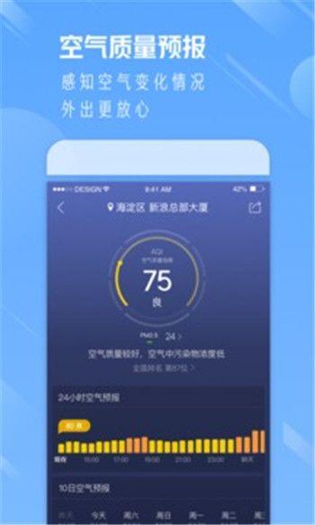 天气通2021最新手机版