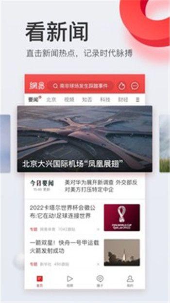 网易新闻2021最新手机版下载