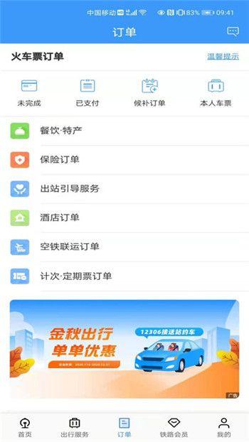 铁路12306官方app下载