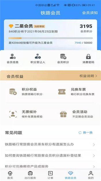 铁路12306官方app破解版