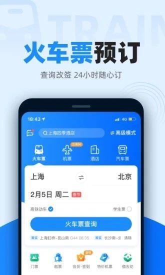 12306智行火车票app安卓版