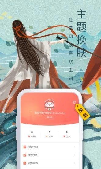 飞卢小说安卓版下载