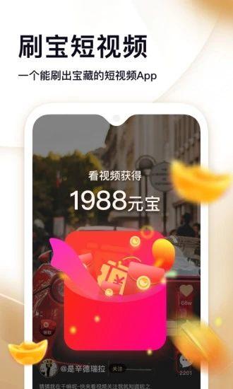 刷宝app官方版