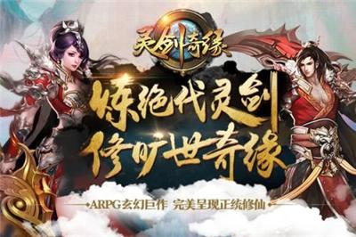 灵剑奇缘手游官方下载下载