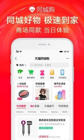 手机天猫app官方