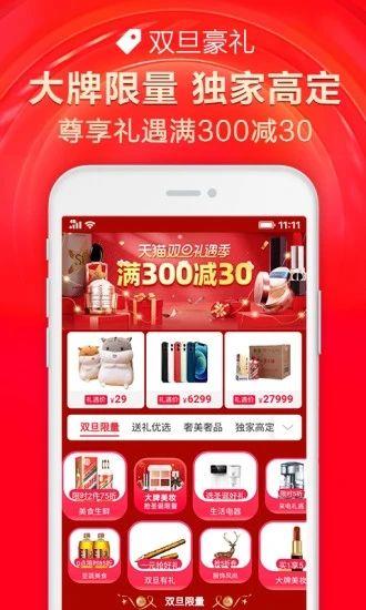 手机天猫app