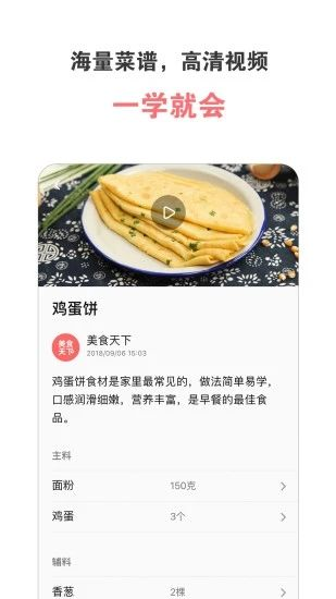 美食天下安卓版下载