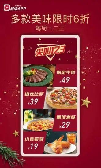 必胜客app官方版下载