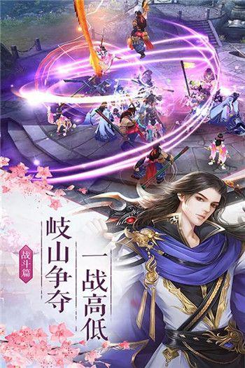 剑侠奇缘手游下载最新版