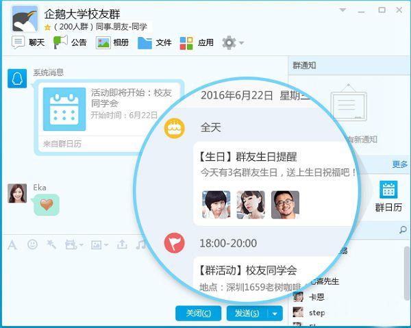 腾讯QQ下载安装