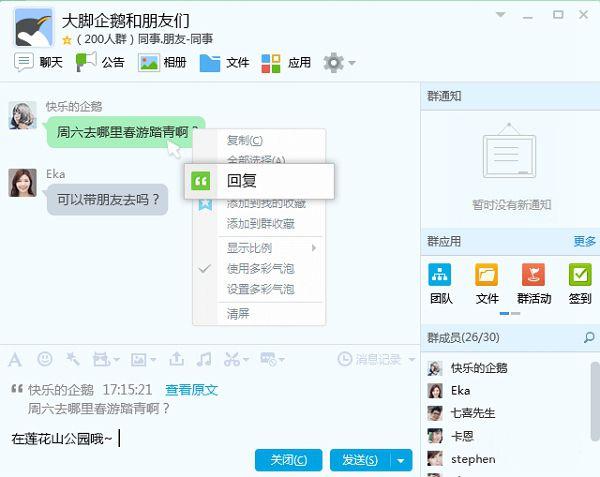 腾讯QQ下载安装官方2021最新版