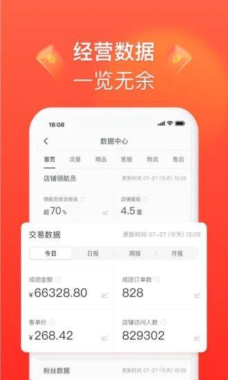 拼多多商家版app官方